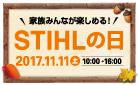 STIHLday2017-1
