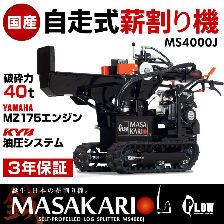 ms4000j