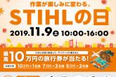 STIHLday2019-3_rdax_90
