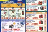 2020shindaiwa広告_page-0001
