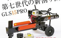 ph-gls15pro-m-02-dl